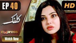 Pakistani Drama | Kalank - Episode 40 | Express Entertainment Dramas | Rubina Arif, Shahzad Malik