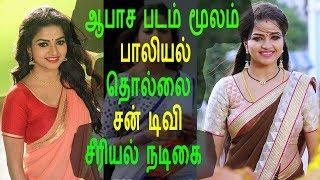ஆபாச படம் மூலம் பாலியல் தொல்லை நந்தினி சீரியல் நடிகை கதறல்|Nandhini Serial Nithya Ram Sexual Issue
