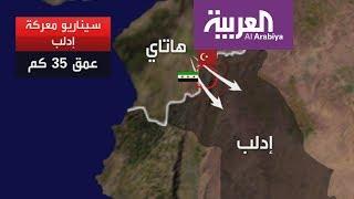 تركيا تستعد لمعركتها في سوريا