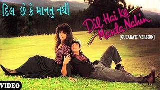 Dil Che Ke Mantu Nathi Video Song (Gujarati Song) | Aamir Khan, Pooja Bhatt | T-Series