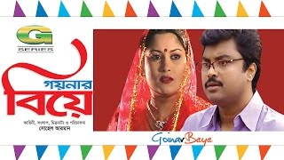 Goynar Biye | Drama | Sohel Arman | Srabonti | Fakrul Hasan Boiragi