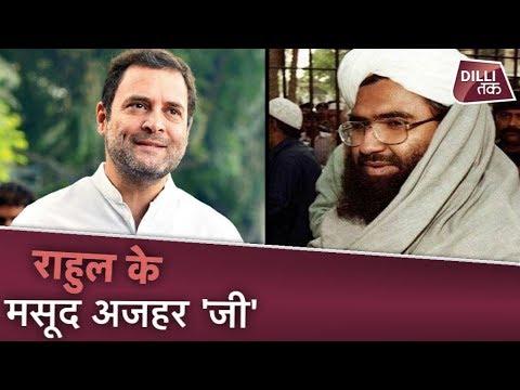 Pulwama के मास्टर माइंड को Rahul Gandhi क्यों दे रहे हैं इतनी इज्जत Dilli Tak