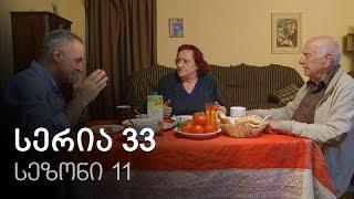 ჩემი ცოლის დაქალები - სერია 33 (სეზონი 11)