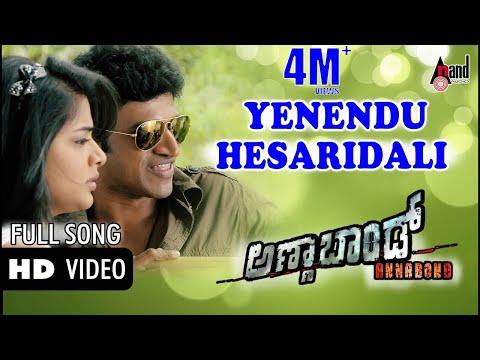 Anna Bond Kannada Movie HD Video Songs   Yenendu Hesaridali   Puneeth Rajkumar, Priyamani