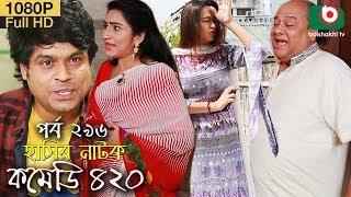 হাসির নতুন নাটক - কমেডি ৪২০ | Bangla New Natok Comedy 420 EP 296 | AKM Hasan & Ahona - Serial Drama