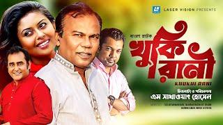 Khukhi Rani   Bangla Natok   M.Sakhawat Hossain   Fazlur Rahman Babu, Shahriar Nazim Joy, Chadni