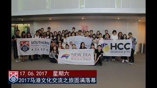 2017马港学生文化交流之旅