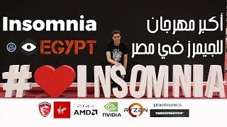 اكبر حدث للالعاب و الجيمرز - مهرجان Insomnia Egypt