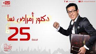 مسلسل دكتور أمراض نسا - الحلقة الخامسة والعشرون - مصطفى شعبان | Doctor Amrad Nsa Series - Ep 25