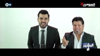 البشير شو - دويتو احمد البشير و علي العيساوي - صوج النستلة