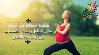 كيفية الحفاظ على جسم مثالى للحامل وعدم اكتساب وزن زائد بعد الحمل