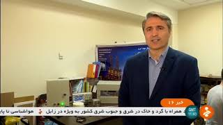 Iran made Metal detector device, East Azerbaijan Science & Technology Park دستگاه يابنده فلز