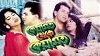 Bangla Movie song  Salman Shah  mousumi  Ekhon to somoy bhalobashar