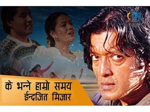 Ke Bhanne Hamro Samaya   Indrajeet Mijar   Karaoke with Lyrics