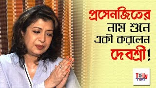 Prosenjit এর নাম শুনে একী করলেন Debashree!