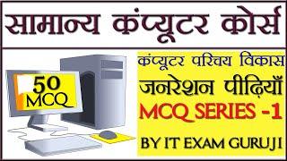 IA Information Assistant Exam 2018 - 50 MCQ TEST PART-1 कंप्यूटर का इतिहास और जनरेशन हिन्दी मैं
