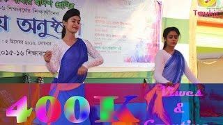 Govt. Azizul Haque College Best Dance Performance Rag Day-2016 -HSC