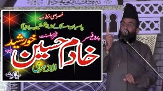 Allama Dr Khadim Hussain Khurshid Alazhari-New Beautiful Bayan 2017