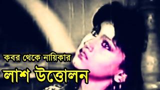 তিন বছর পর হট নায়িকা অন্তরার কবর থেকে লাশ উত্তোলন । Bangladeshi Actresses Antora News