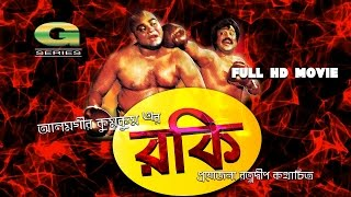 Bangla Movie | Roky | Full Movie | Jasim | Sucharita | Khalil