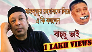 Ayub Bachchu Reaction on Mahfujur Rahman | Just Niaz