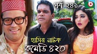 দম ফাটানো হাসির নাটক - Comedy 420 | EP - 249 | Mir Sabbir, Ahona, Siddik, Chitrolekha Guho, Alvi
