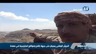 الجيش الوطني يسيطر على جبهة باقم ومواقع استرتيجية في صعدة