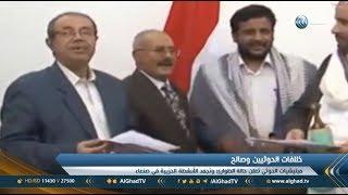 تقرير| ميليشيا الحوثي تتهم صالح بالغدر وتجمد الأنشطة الحزبية في صنعاء