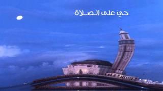 الأذان - صوت أحمد الطرابلسي