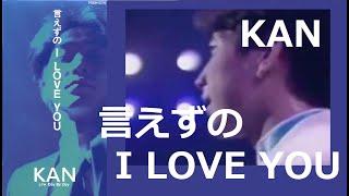 KAN / 言えずのI LOVE YOU 【歌詞付】