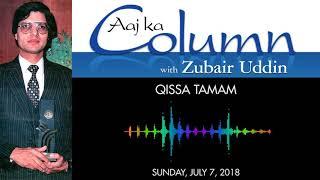 Aaj Ka Column   Qissa Tamam - Nawaz Sharif