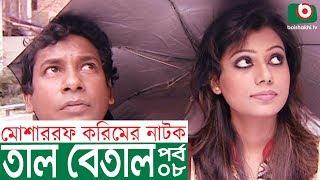 Bangla Comedy Natok | Tal Betal | EP 08 | Mosharraf Karim, Hillol, Jenny, Mim