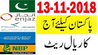 Today Saudi Riyal Rate For Pakistan (13-11-2018) Tahweel al Rajhi   Enjaz   NCB Quickpay