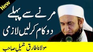 Marne Se  Pehly 2 Kam Kar Lein By Maulana Tariq Jameel HD