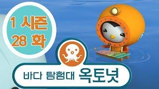 바다 탐험대 옥토넛 - 흰고래 (시즌1 에피소드28 - 전체에피소드)