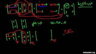 ماتریس و دترمینان ۰۴ - ضرب ماتریسها ۱