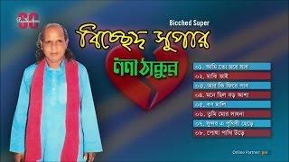 Noni Thakur - Bicched Super | বিচ্ছেদ সুপার - ননি ঠাকুর