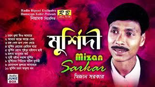 মুর্শিদী ফুল এলবাম। মিজান সরকার Murshidi Full album By Mizan Sarkar