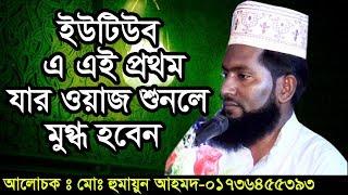 Bangla Waz Mohammad Humayun Ahmad ইউটিউব এ এই প্রথম ওয়াজ