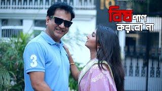 Bangla Natok Trailer 2017 | Bis Pan Korbo Na | Ft-Mir Sabbir-Soshi