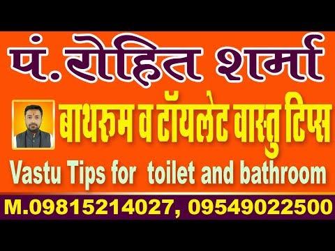Vastu tips for toilet and bathroom | टॉयलेट व् बाथरूम के लिए वास्तु टिप्स