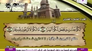 سورة نوح الشيخ سعود الشريم