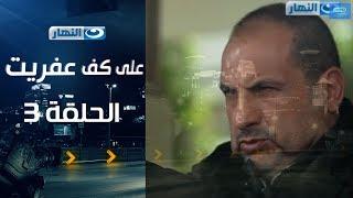 Episode 03 - Ala Kaf Afret Series / الحلقة الثالثة - مسلسل علي كف عفريت