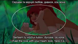 Can You Feel the Love Tonight [Ukrainian] Subs & Trans