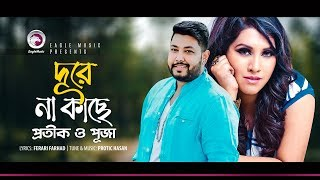 Protic Hasan | Puja | Dure Na Kache | দূরে না কাছে | Bengali Song | 2018