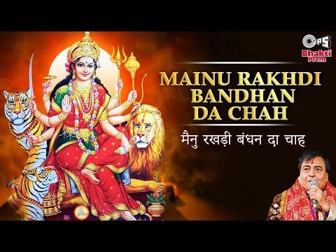 Mainu Rakhari Bandhya - Narendra Chanchal - Sherawali Maa Bhajan - Jagran Ki Raat