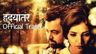 Hrudayantar Official Trailer l Vikram Phadnis
