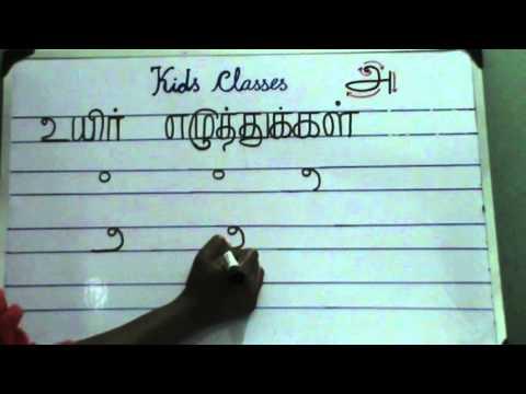 தமிழ் உயிர் எழுத்துக்கள் அ writing tamil letters