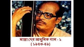 Swarna Yuger Sera Gaan Manna Dey Bangla Adhunik Part I 1953 59