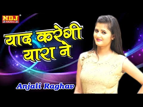 Xxx Mp4 Anjali Raghav New Song Yaad Karegi Yara Ne Latest Haryanvi Dj Song 2016 Sedhu Phogat NDJ Music 3gp Sex